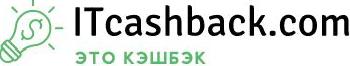 Кэбэк сервис ITcashback.com